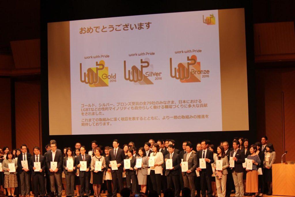 2016年に行われた、「PRIDE指標」授賞式の様子の画像