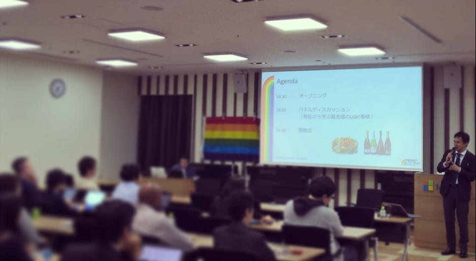 LGBT+アライの社内イベントの画像。前にプロジェクターがあり、十数名の人が話を聞いている。