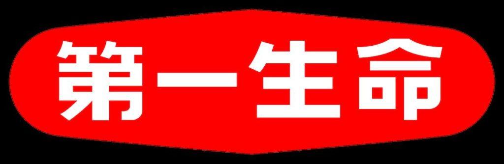 第一生命株式会社のロゴ画像