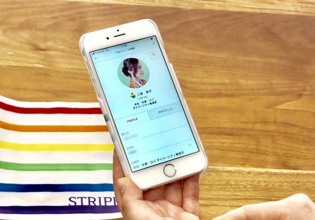 社内アプリの画面の画像