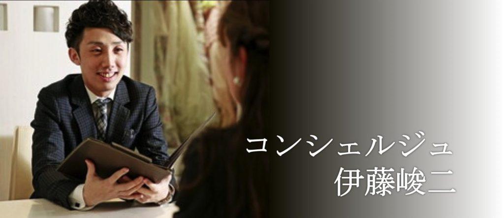 コンシェルジュの伊藤峻二さんの画像