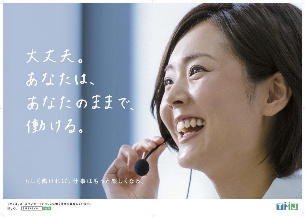 女性が笑顔でコールセンター業務をしている横に、「大丈夫。あなたは、あなたのままで、働ける」と書かれている画像