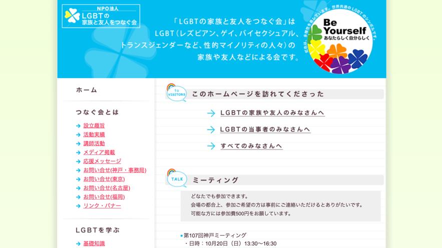 LGBTの家族と友人をつなぐ会のホームページの画像