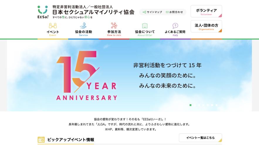 日本セクシュアルマイノリティ協会のホームページの画像