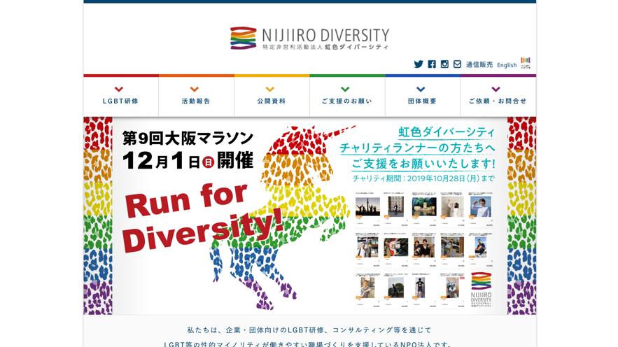 虹色ダイバーシティのホームページの画像