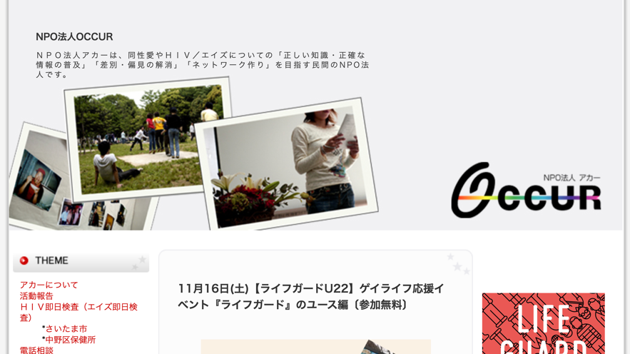 アカ―のホームページの画像