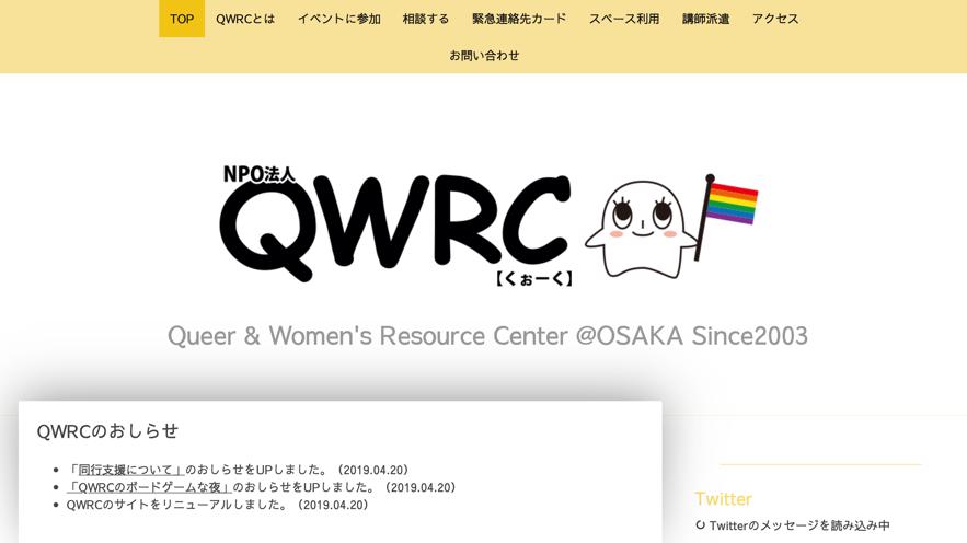 QWRCのホームページの画像
