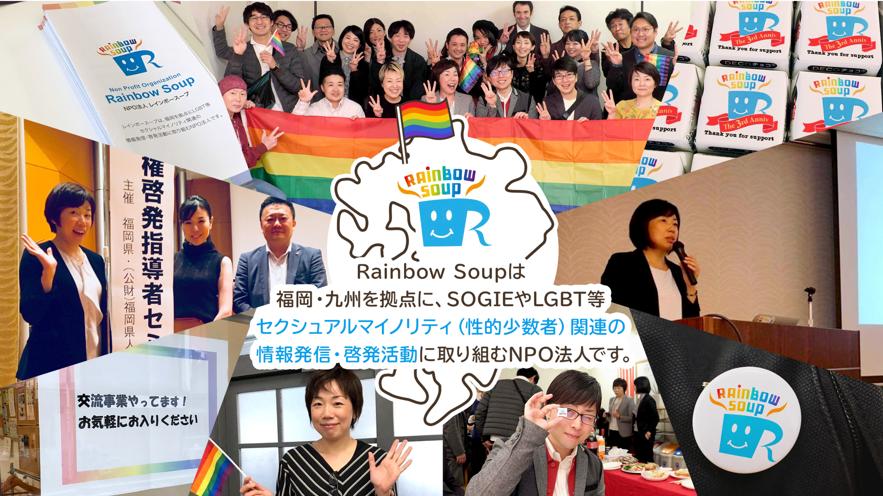 Rainbow Soupのホームページの画像