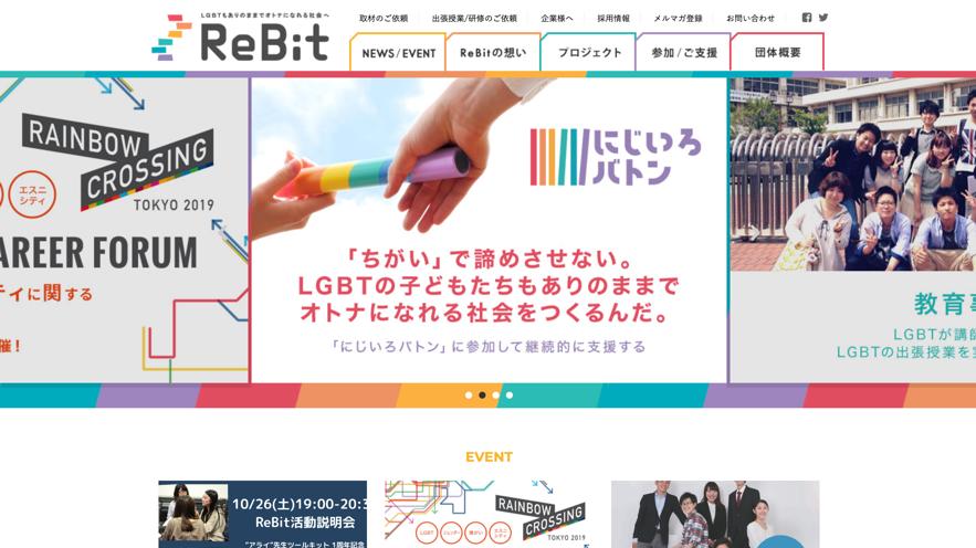 ReBitのホームページの画像