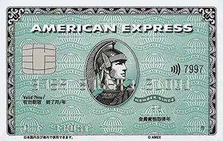 アメリカン・エキスプレス・カードの画像