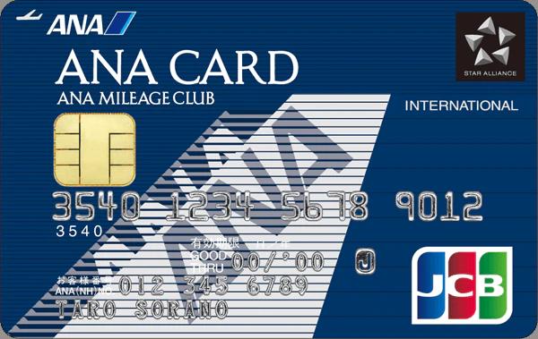 ANAカードの画像