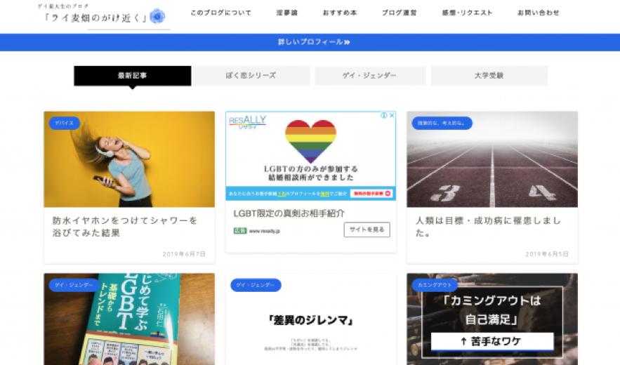 ゲイ東大生のブログ「ライ麦畑のがけ近く」