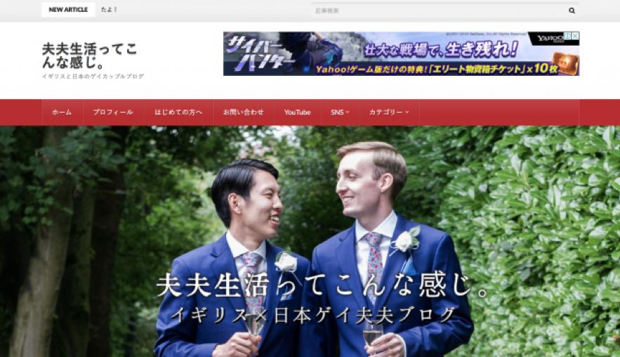 夫夫生活ってこんな感じ。イギリスと日本のゲイカップルブログ