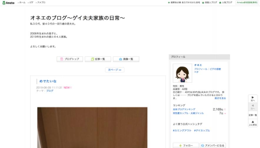 オネエのブログ〜ゲイ夫夫家族の日常〜