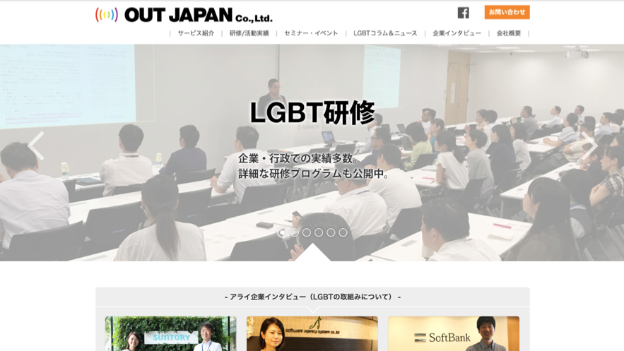OUT JAPAN公式サイト