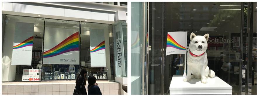 東京レインボープライド開催時のソフトバンク表参道の装飾(2018年5月撮影)