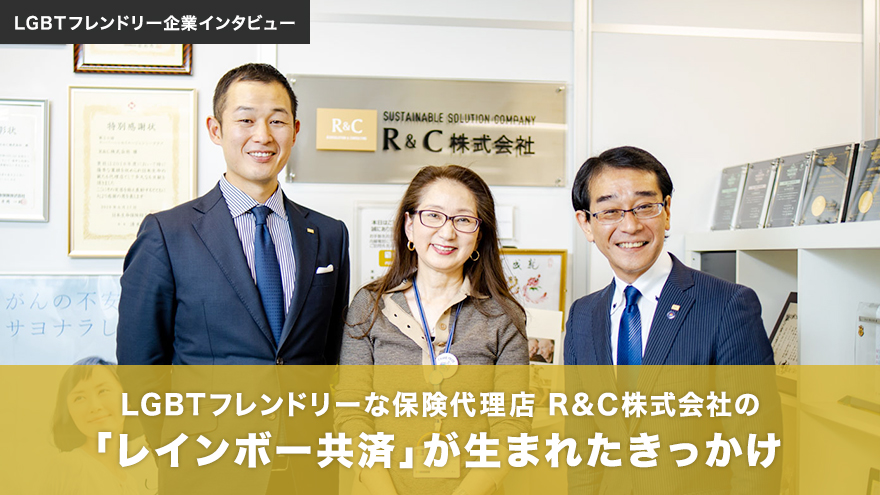 LGBTフレンドリーな保険代理店R&C株式会社の「レインボー共済」が生まれたきっかけ