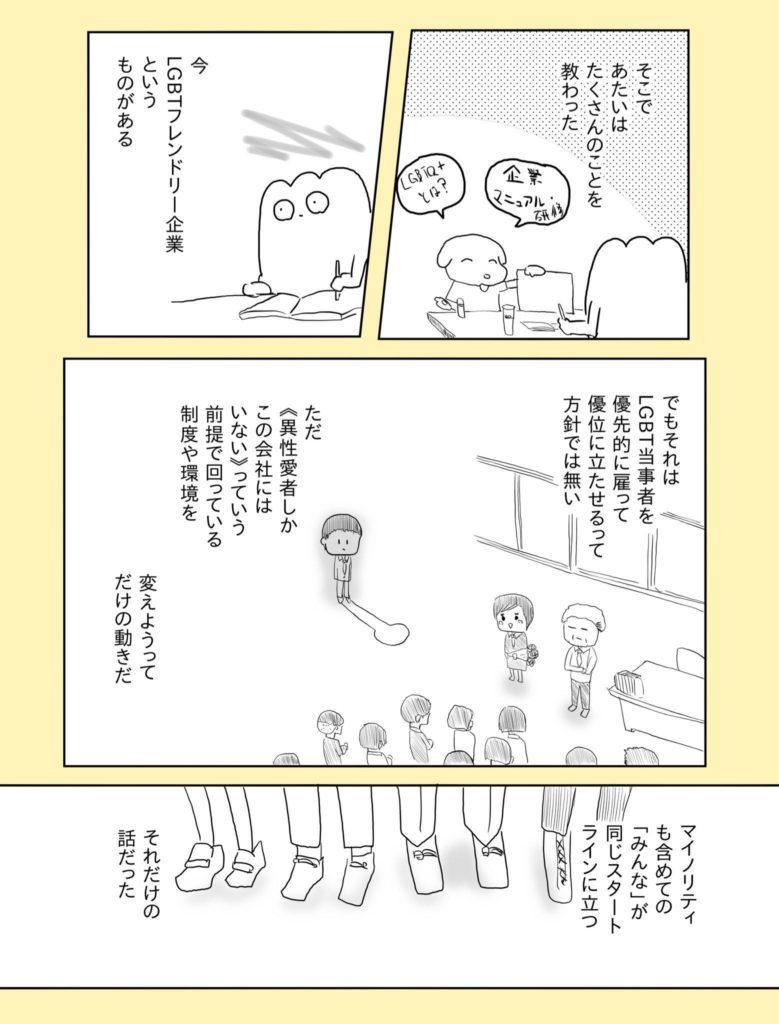 もちぎさんの漫画2ページ目
