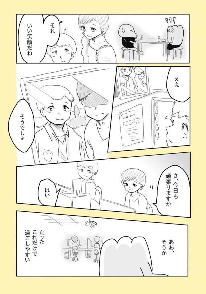 もちぎさんの漫画4ページ目