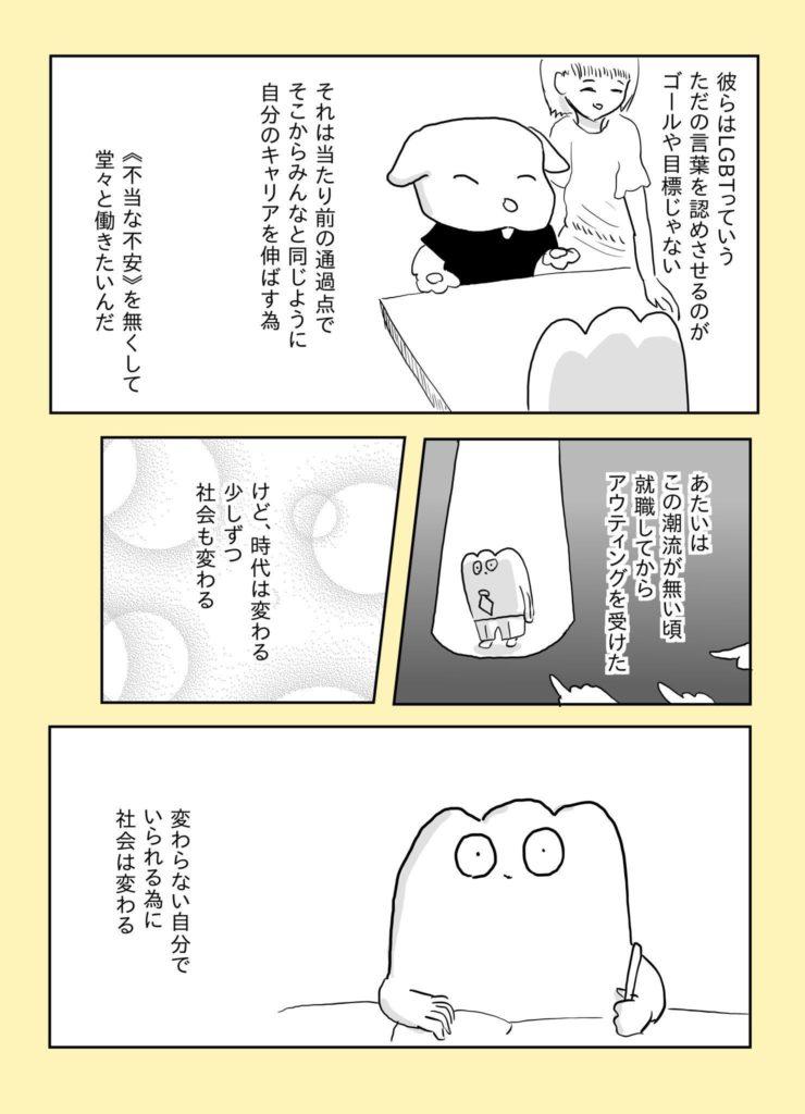 もちぎさんの漫画3ページ目
