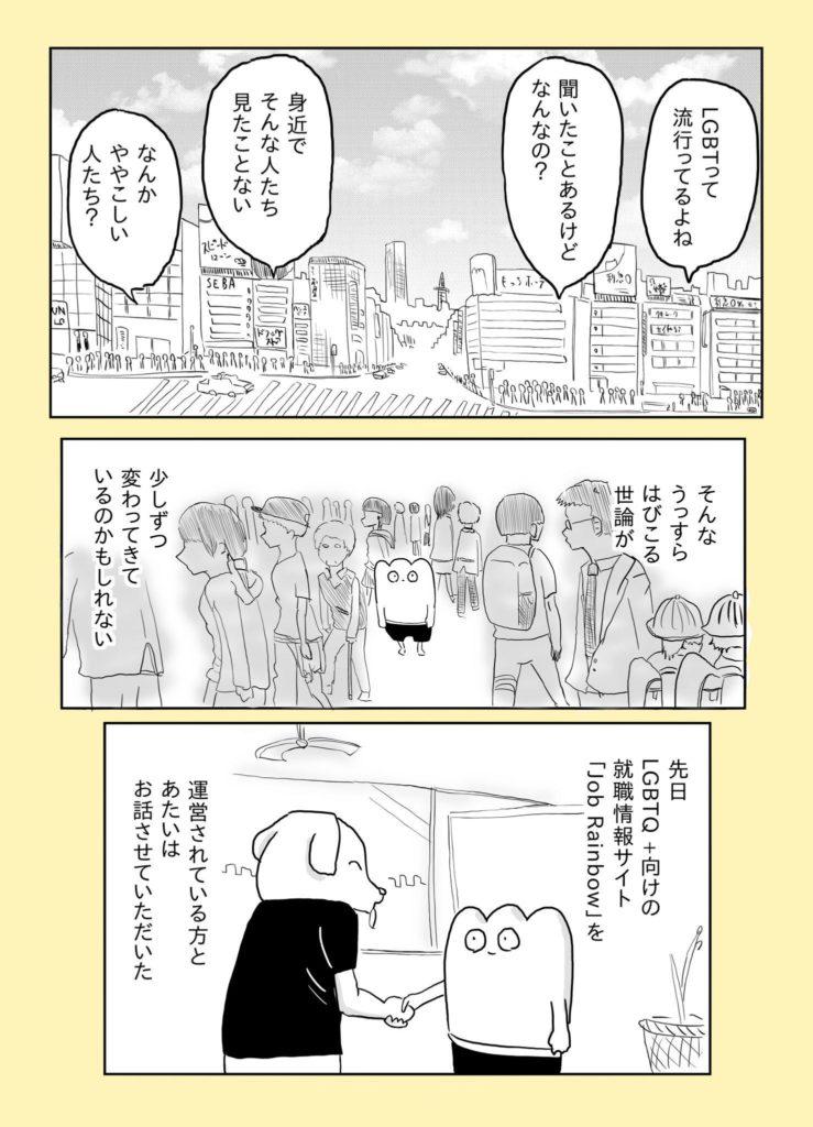 もちぎさんの漫画1ページ目