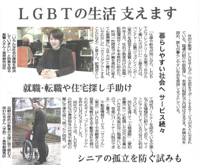 信濃毎日新聞に掲載された星賢人のインタビュー