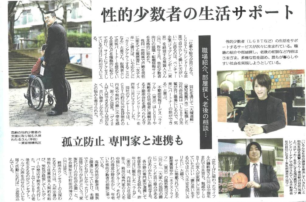 熊本日日新聞に掲載された星賢人のインタビュー