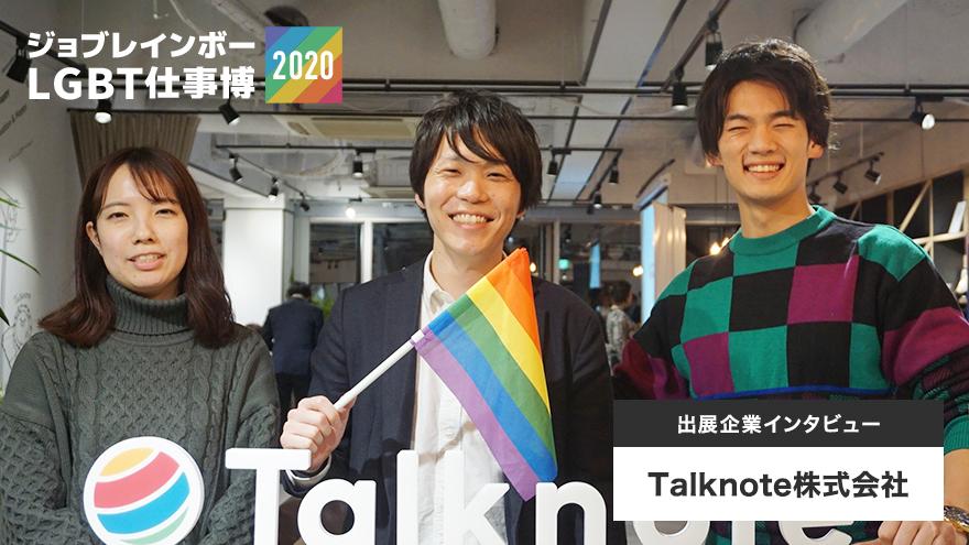 クラウドサービスで社会に「Love&Happy」を。Talknoteの魅力とダイバーシティ【ジョブレインボーLGBT仕事博2020】