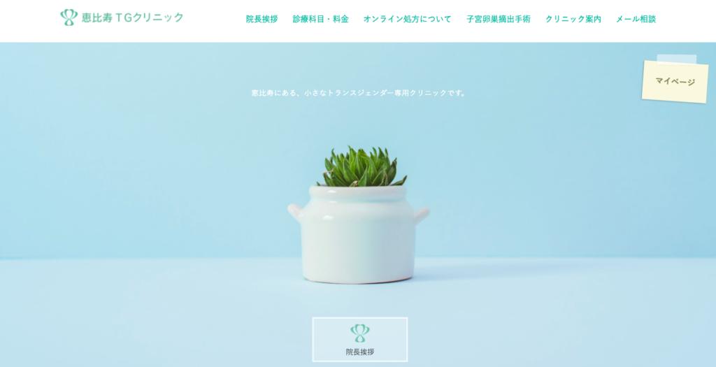 恵比寿TGクリニックホームページ
