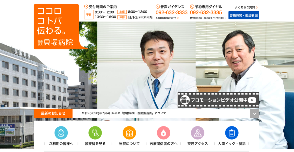 貝塚病院ホームページ