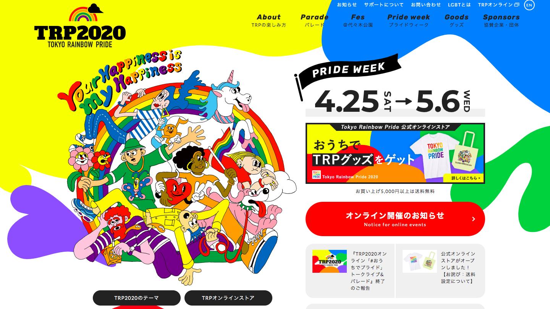 TRP2020オンライン『#おうちでプライド』 のHP画像
