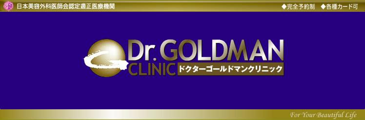ドクターゴールドマンクリニックHP