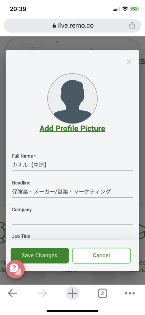 中途・プロフィール登録画面イメージ
