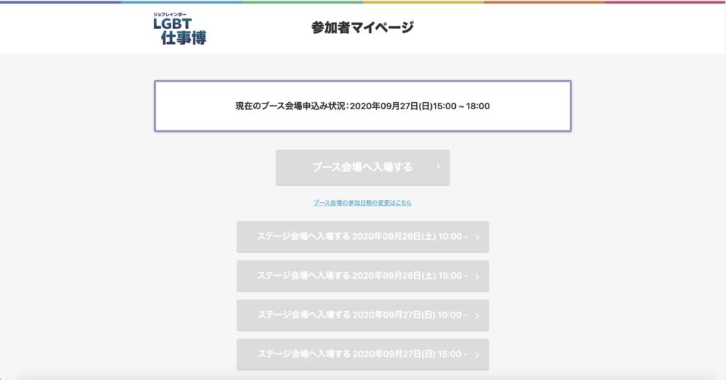 参加者マイページ