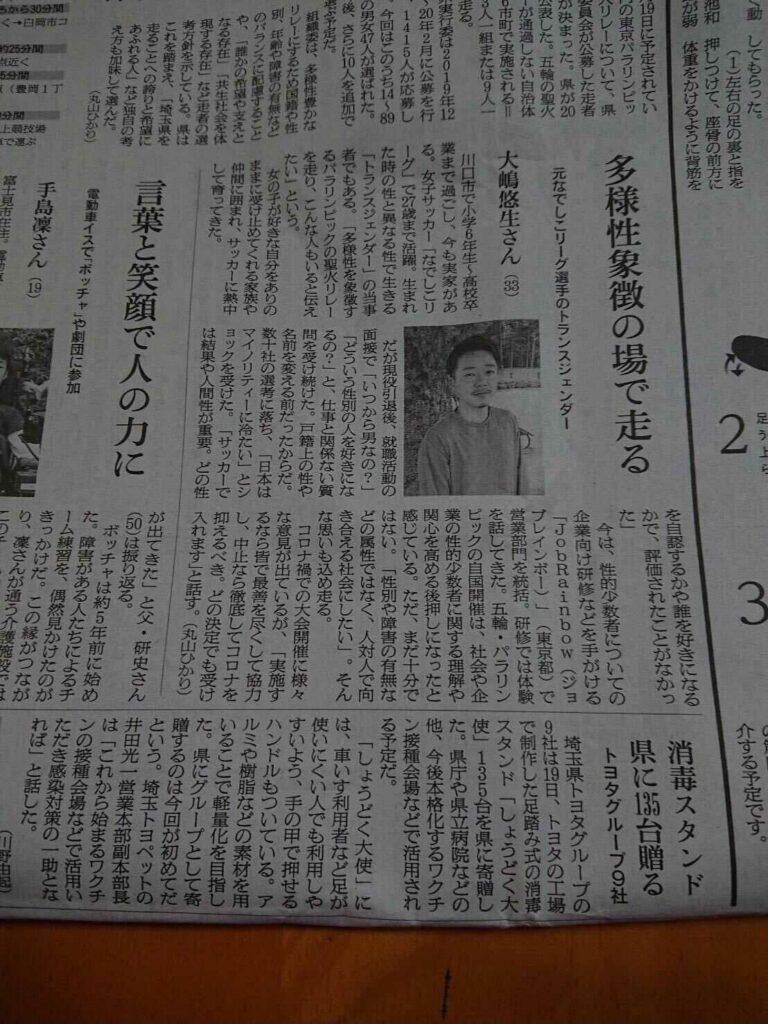 朝日新聞5月21日